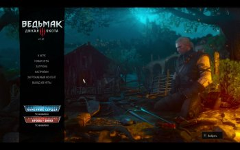 Ведьмак 3: Дикая Охота / The Witcher 3: Wild Hunt - Game of the Year Edition