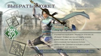 Dynasty Warriors 6 (2008) PC | RePack от R.G. ReCoding